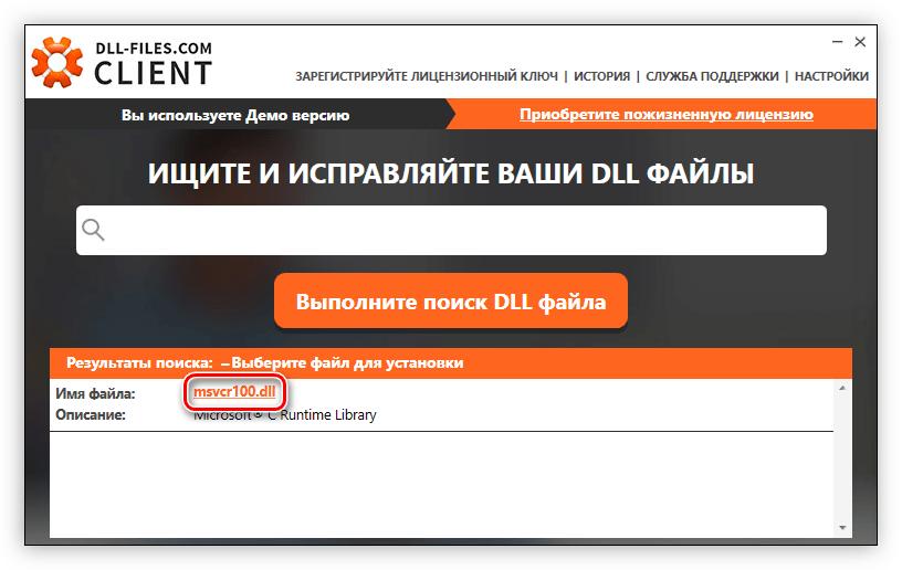 результат поиска библиотеки msvcr100 dll в программе dll files com client