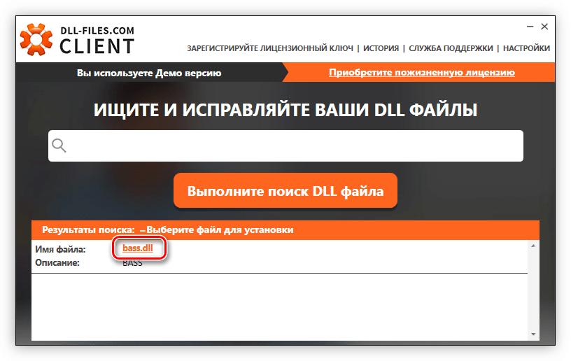 результаты поиска библиотеки bass.dll в программе dll files com client