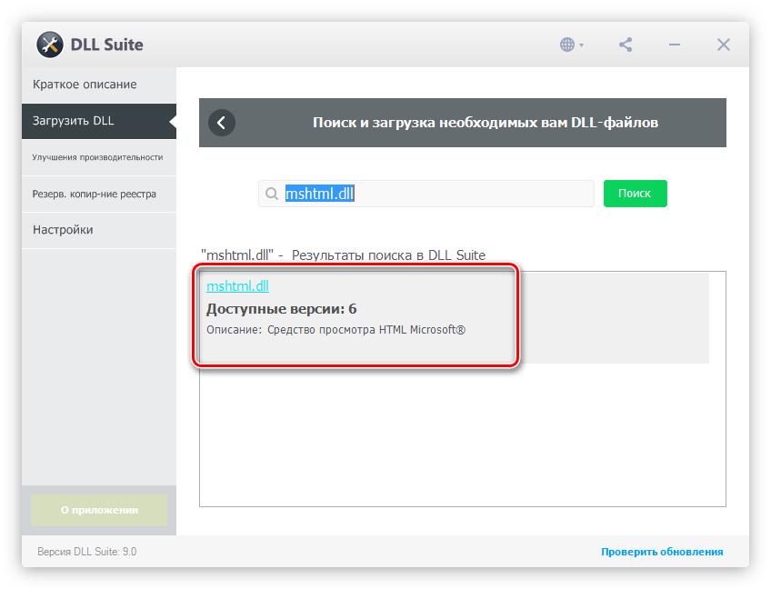 результаты поиска файла mshtml.dll в программе dll suite