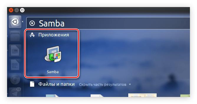 samba в меню bash