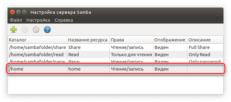созданная расшаренная папка в окне программы system config samba в ubuntu