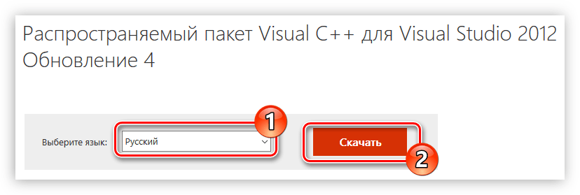 страница загрузки microsoft visual c++ 2012