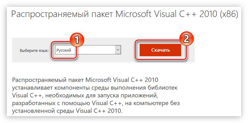 страница загрузки пакет microsoft visual c+