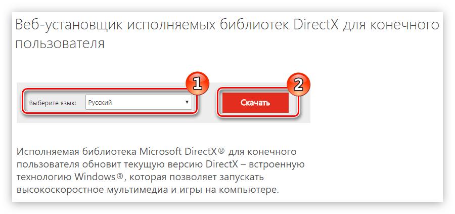 страница загрузки пакета directx