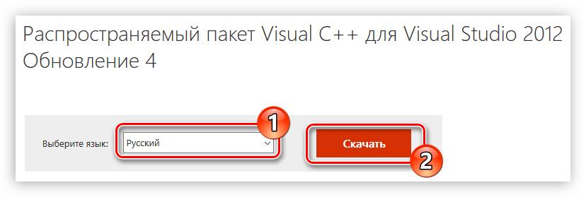страница загрузки пакета microsoft visual c++ 2012