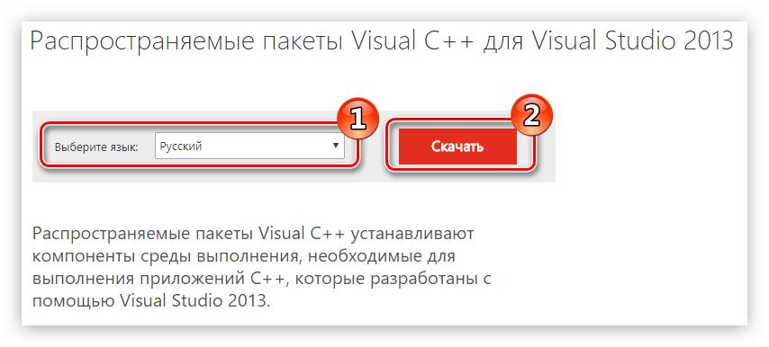 страница загрузки пакета microsoft visual c++ 2013