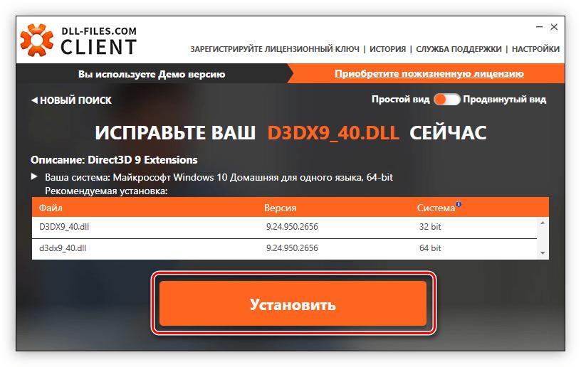 установка библиотеки d3dx9_40.dll с помощью программы dll files com client