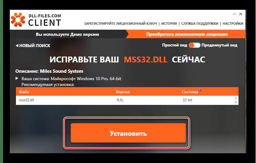 установка файла в приложении dll-files