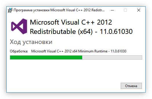 установка всех компонентов пакета microsoft visual c++ 2012
