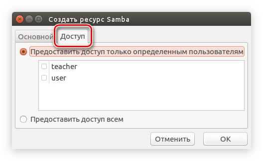 вкладка доступ в system config samba в ubuntu