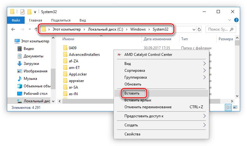 вставка библиотеки d3dx9_37.dll в системную директорию