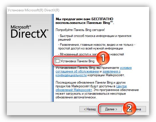 второй этап установки directx