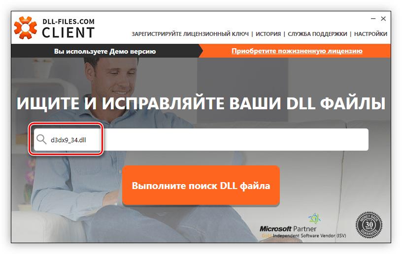 ввод имени библиотеки d3dx9_34.dll в поисковую строку программы dll files com client