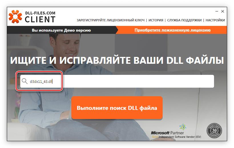 ввод названия библиотеки d3dx11_43.dll в поисковую строку в программе dll files com client