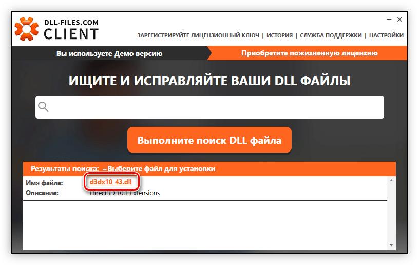 выбор библиотеки d3dx10_43.dll для установки в систему в программе dll files com client