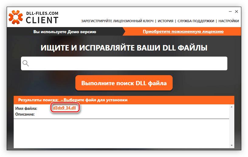 выбор библиотеки d3dx9_34.dll из списка найденных в программе dll files com client