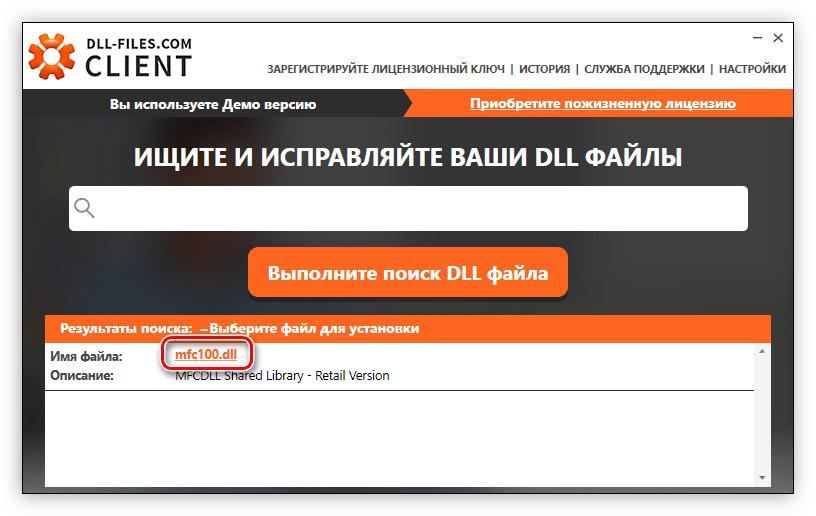 выбор библиотеки mfc100.dll в результатах поиска программы dll files com client