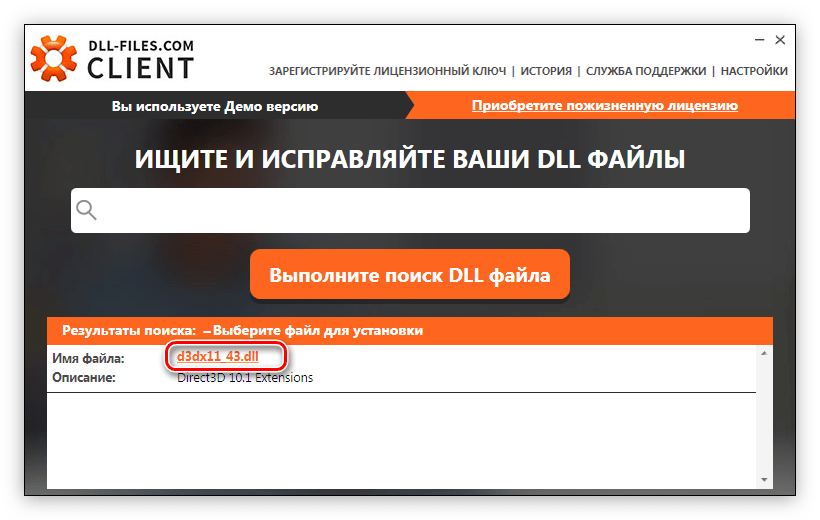 выбор искомого dll файла d3dx11_43.dll из списка найденных в программе dll files com client