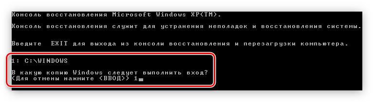выбор операционной системы в консоле windows xp