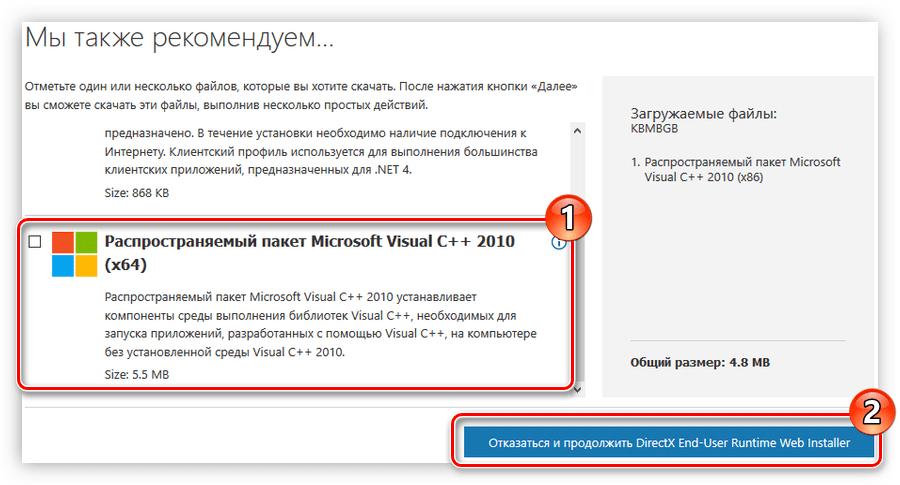 выбор разрядности пакета microsoft visual c+ при загрузке
