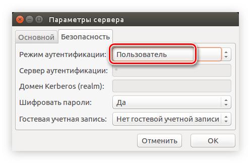 выбор режима аутентификации при настройке сервера самба в убунту