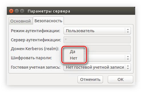 выбор шифрования пароля при настройке сервера самба в убунту