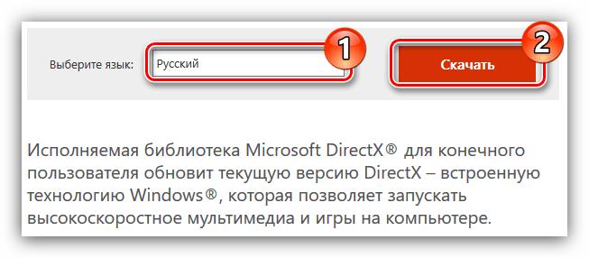 выбор языка системы и кнопка скачать directx 9 на сайте microsoft
