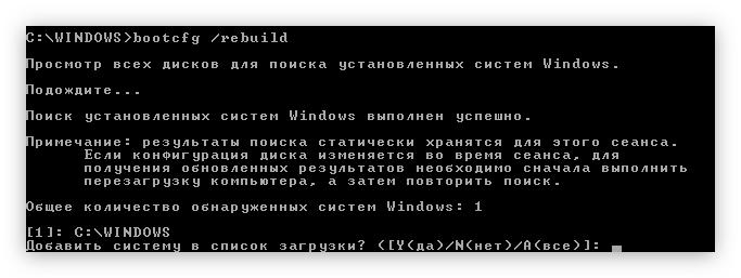 выполнение команды bootcfg rebuild в консоле windows xp