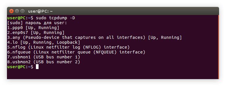 выполнение команды tcpdump с опцией d в linux