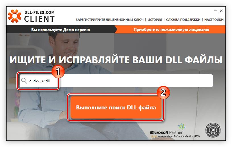 выполнение поискового запроса d3dx9 37 dll в программе dll files com client