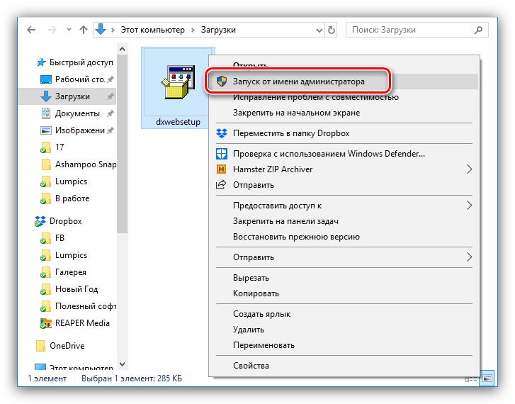 запуск программы directx от имени администратора