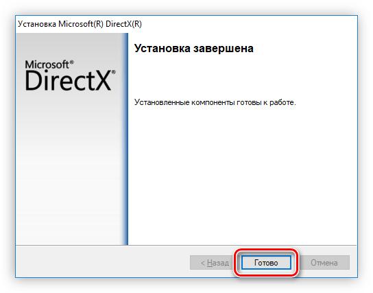 завершение инсталляции directx