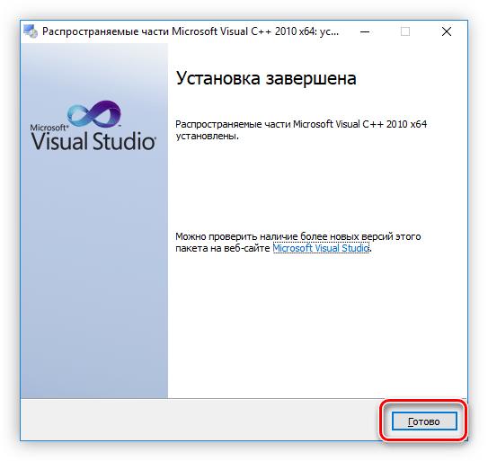 завершение установки пакета microsoft visual c+ 2010