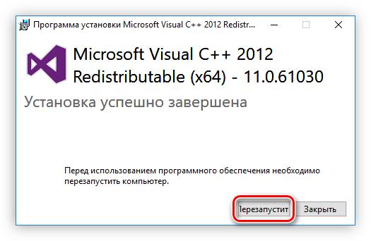 завершение установки пакета microsoft visual c++ 2012
