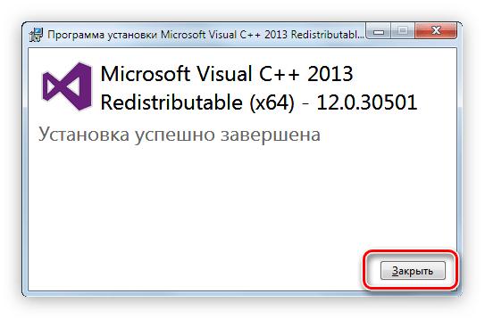 завершение установки пакета microsoft visual c++ 2013