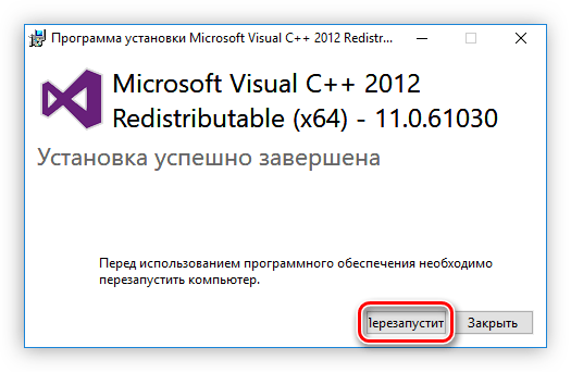 завершение установки всех компонентов microsoft visual c++ 2012