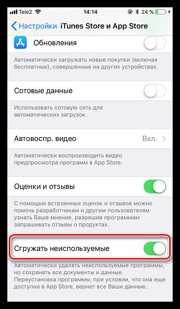 Автоматическая сгрузка неиспользуемых программ на iPhone