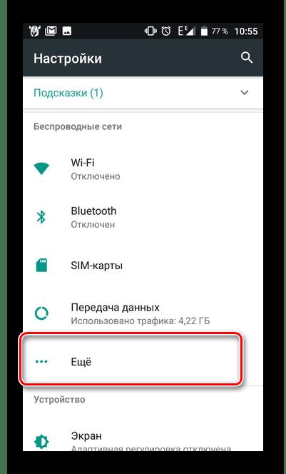 Беспороводные сети в Андроид