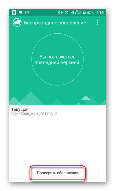 Беспроводное обновление Андроид