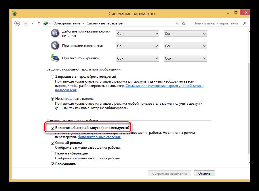 Чекбокс включения быстрого запуска в параметрах электропитания в Виндовс 8