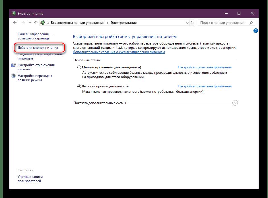 Действия кнопок в настройках электропитания Windows 10