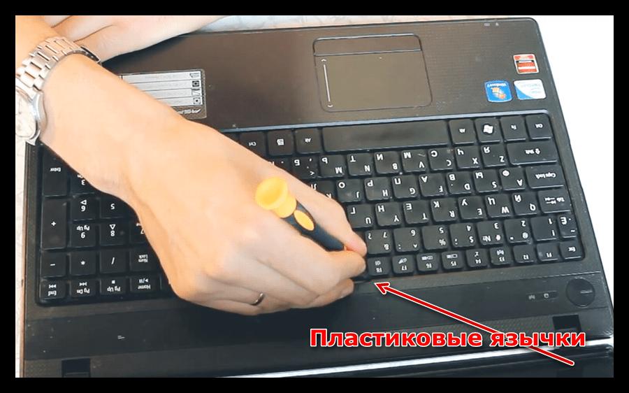 Демонтаж клавиатуры при разборке ноутбука