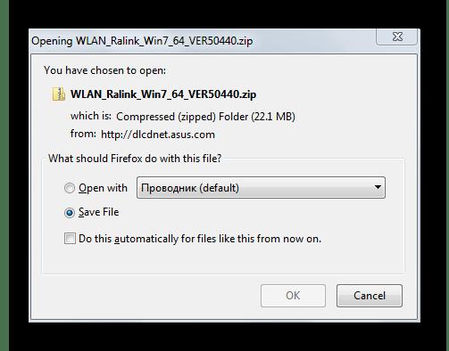 Диалоговое окно сохранения драйвера беспроводного устройства на диск
