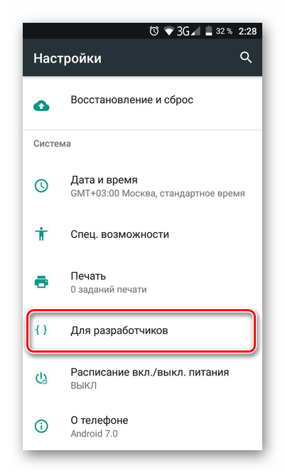 Для разработчиков из настроек Андроид