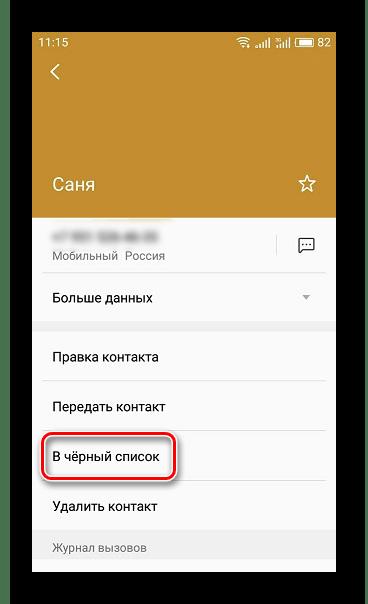 Добавить контакт в черный список Android