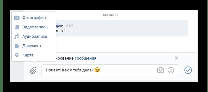 Добавление медифайлов к измененному сообщению на сайте ВКонтакте