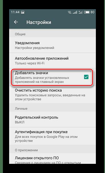 Добавлять значки Android