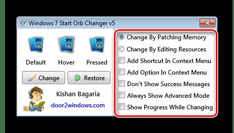 Дополнительные настройки Windows 7 Start Orb Changer