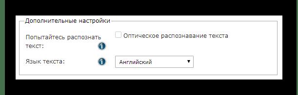 Дополнительные настройки конвертации на OnlineConverter
