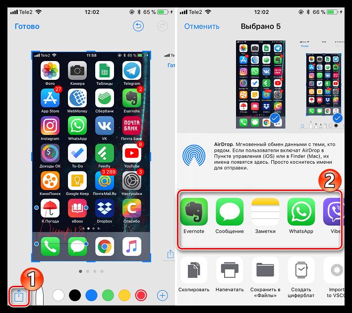 Экспорт скррншота в приложение на iPhone